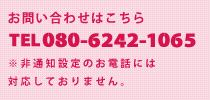 tel:080-6327-0908